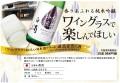 奈良県:今西清兵衛商店謹製 白滴(はくてき)純米吟醸 1800ml瓶