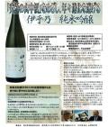新潟県小千谷市:高の井酒造謹製 伊乎乃(いおの) 純米吟醸