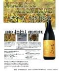新潟県小千谷市:高の井酒造謹製 伊乎乃(いおの) 特別純米