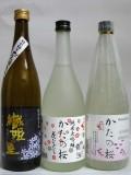 片野桜(かたのさくら) 純米大吟醸・純米吟醸・特別純米 各720ml 飲み比べ3本セット
