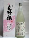 大阪府交野市:山野酒造謹製 純米大吟醸 かたの桜 花ひとひら 1800ml瓶 化粧箱入り