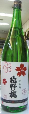 大阪府交野市:山野酒造謹製 純米酒 片野桜 1800ml瓶
