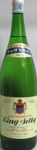 大阪府柏原市:カタシモワインフード キングセルビー レギュラー 白・辛口 1800ml瓶