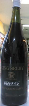 大阪府柏原市:カタシモワインフード謹製 KING SELBY(キングセルビー) 柏内ワイン 赤・辛口・ミディアムボディ 1800ml瓶