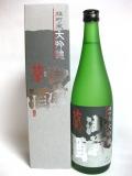 雄町米大吟醸 御前酒 馨(けい)