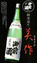 【冷やだとサッパリ★ぬる燗だと味わい深く!】 岡山県・辻本店謹製 純米造り 御前酒 美作(みまさか) 1800ml瓶