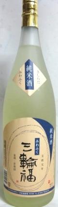 純米酒 三輪福 <井坂酒造場・大阪> 1800ml瓶