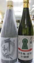 利休蔵謹製 千利休(せんのりきゅう)純米吟醸酒・特別純米酒 各720ml瓶 2本セット