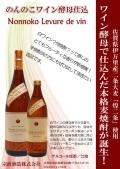 宗政酒造謹製 本格麦焼酎 のんのこワイン酵母仕込 22度 900ml瓶