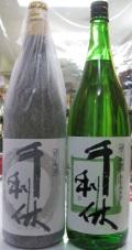 千利休、純米吟醸・特別純米酒、1800ml瓶2本セット