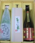 白穂よもぎかすてら、しょうのさと日本酒、芋焼酎ありがとうラベル、ギフトセット