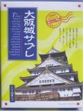 大阪城サブレ、富屋製菓