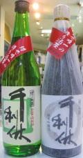 千利休(せんのりきゅう)純米吟醸酒・特別純米酒 各720ml瓶 2本セット
