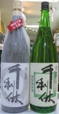 千利休(せんのりきゅう)純米吟醸酒・特別純米酒 各1800ml瓶 2本セット