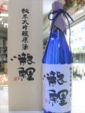 神戸・灘「櫻正宗(さくらまさむね)」 純米大吟醸原酒 瀧鯉(たきのこい) 1800ml瓶