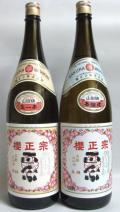 灘・櫻正宗(さくらまさむね)謹製 焼稀(やきまれ)・生一本・純米酒と、朱稀(しゅまれ)本醸造酒 各1800ml瓶 2本セット