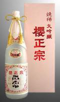 """櫻正宗(さくらまさむね)""""焼稀(やきまれ)""""大吟醸酒 1800ml瓶"""