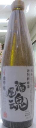片野桜・酒屋魂720ml
