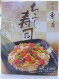 雲月・ちらし寿司の素