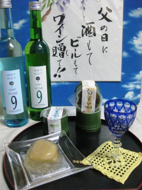 革新する日本酒「9」ナイン ブルー・グリーン 各500mlと 、和涼ゼリー「旬菓日和」5個 父の日ギフトセット