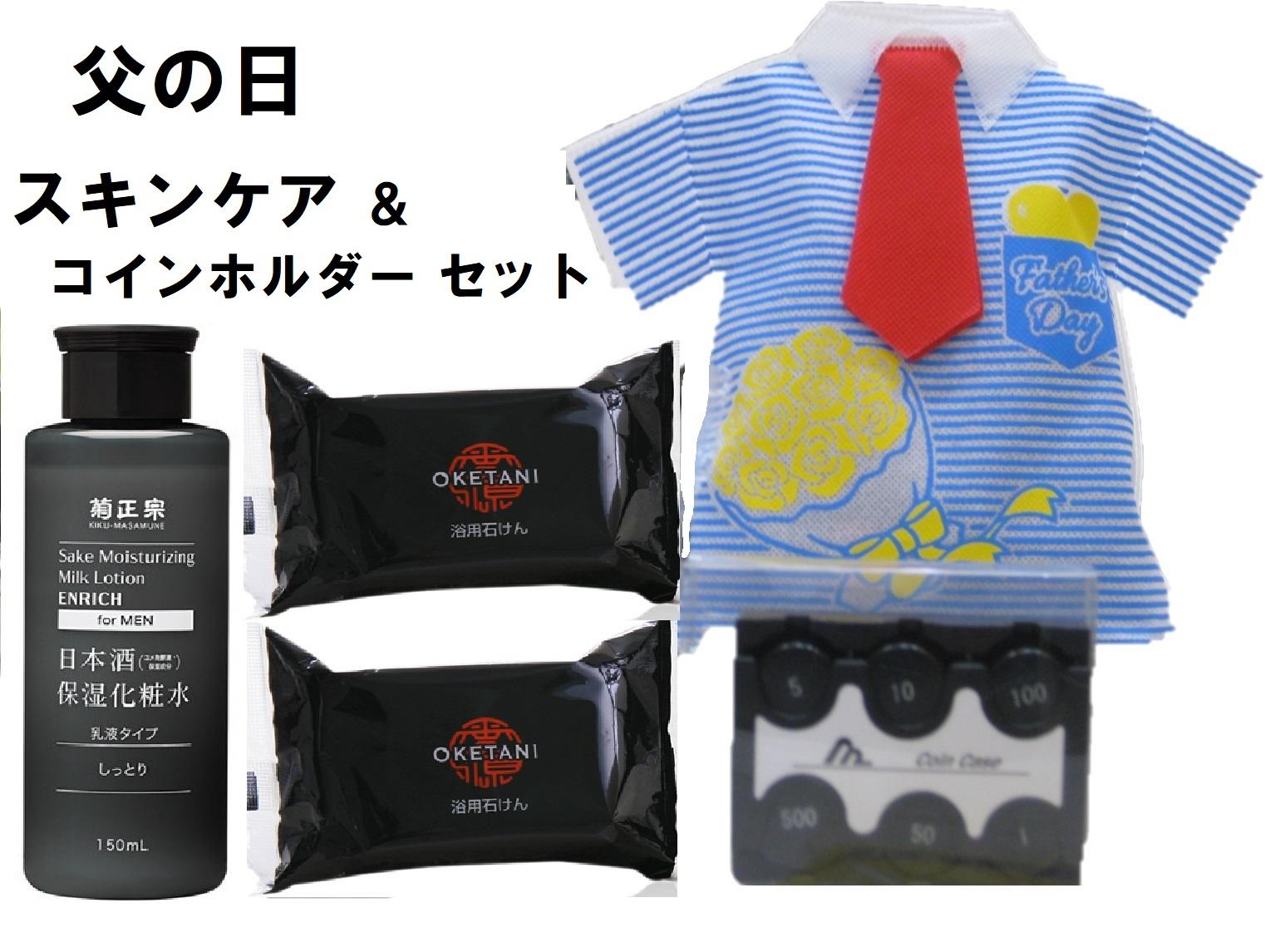 父の日ギフト・日本酒化粧水、浴用石けん、コインケース