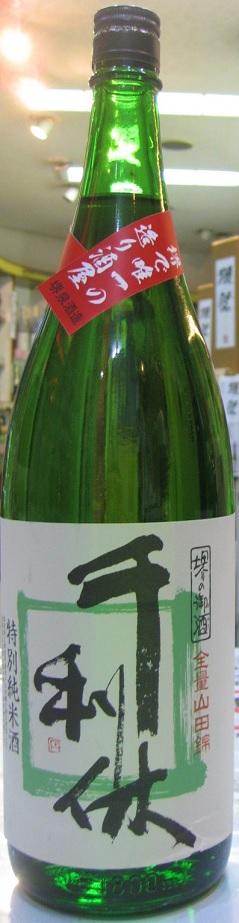 大阪府堺市:堺泉酒造謹製 千利休 特別純米酒 1800ml瓶