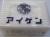OKETANI アイゲン 台所用固形石けん 220g