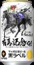 黒ラベル有馬記念缶2021年(第66回)クロノジェネシス号・北村友一騎手