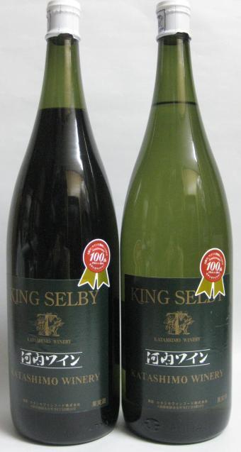 大阪府柏原市:カタシモワインフード謹製 King Selby キングセルビー(河内ワイン) 特上 赤白2本セット 化粧箱入