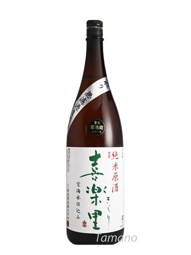喜楽里 純米生原酒 中取り無濾過 1800ml 【和歌山】