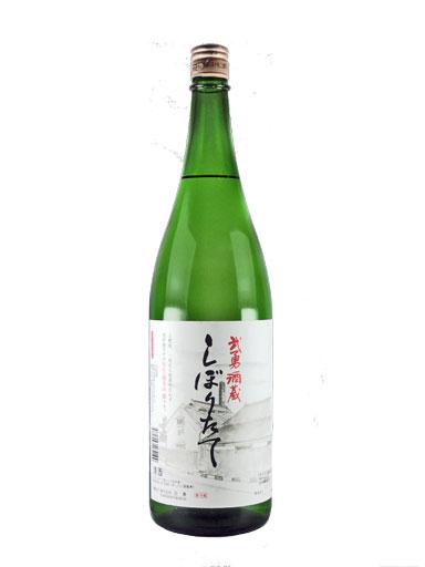 武勇 純米吟醸 しぼりたて生 1800ml 【茨城】