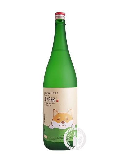 出羽桜 純米吟醸 燦々 無濾過生原酒 わんこラベル 1800ml 【山形】