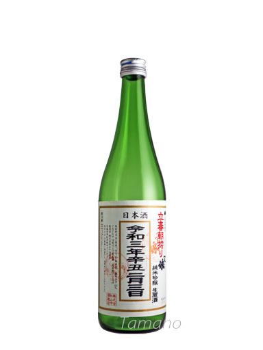 一人娘 『立春朝搾り』 純米吟醸無濾過生酒 720ml 【茨城】