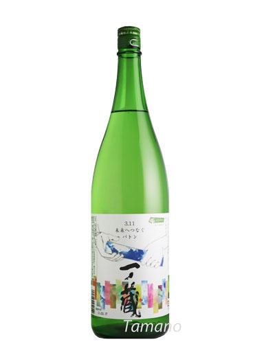一ノ蔵 3.11未来へつなぐバトン 特別純米原酒 1800ml 【宮城】