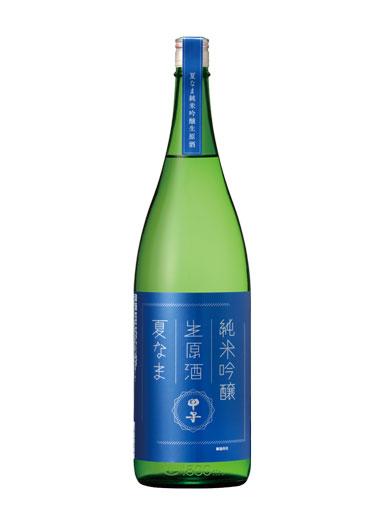甲子 純米吟醸生原酒 夏なま 1800ml 【千葉】