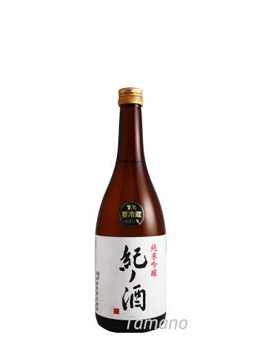 紀ノ酒 純米吟醸 生原酒 720ml 【和歌山】