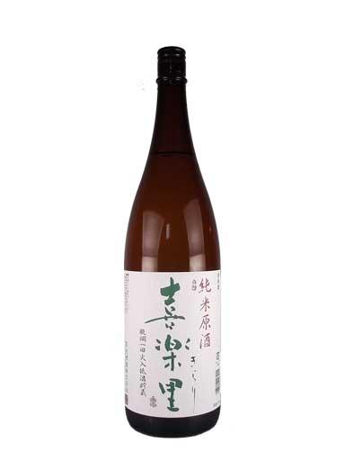 喜楽里 純米原酒 瓶燗一回火入和歌山酵母 1800ml 【和歌山】
