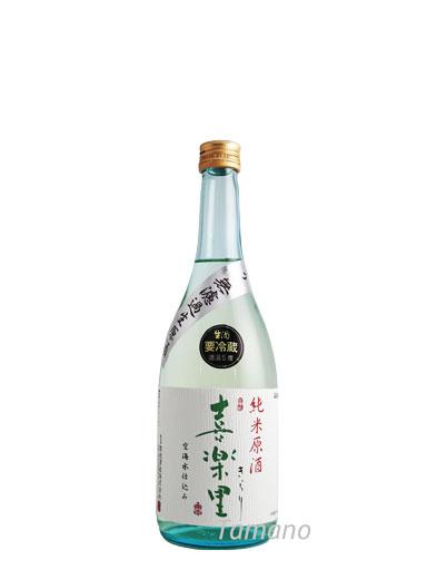 喜楽里 純米生原酒 中取り無濾過 720ml 【和歌山】