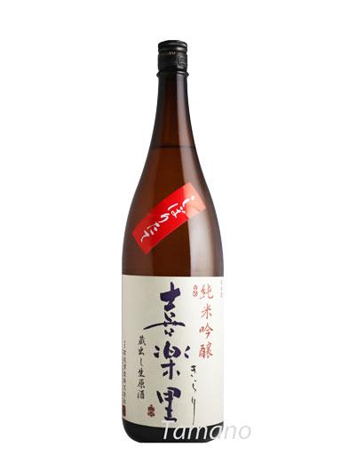喜楽里 純米吟醸生原酒 無濾過中取り しぼりたて 1800ml 【和歌山】