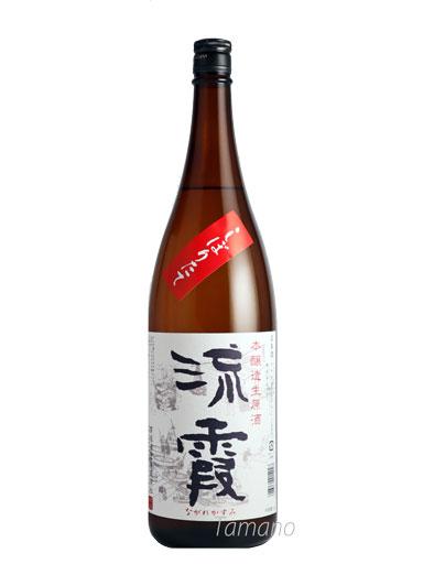 高垣酒造 流霞 本醸造生原酒 しぼりたて 1800ml 【和歌山】