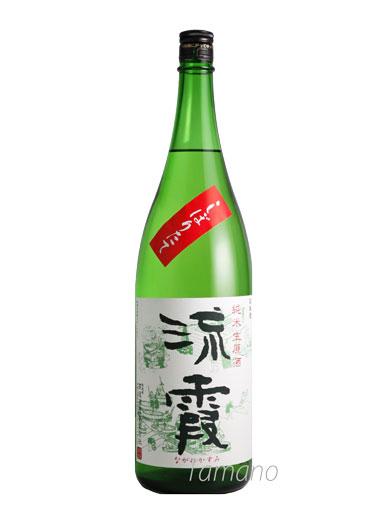 高垣酒造 流霞 純米生原酒 しぼりたて 1800ml 【和歌山】