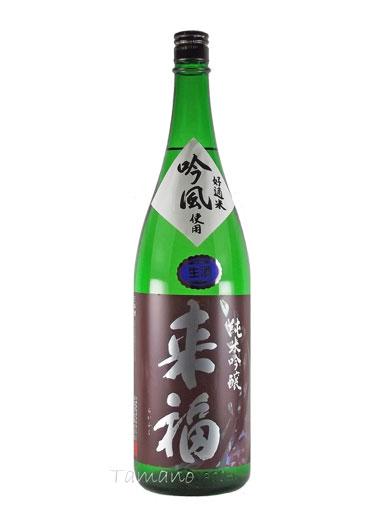 来福 純米吟醸生酒 吟風 1800ml 【茨城】