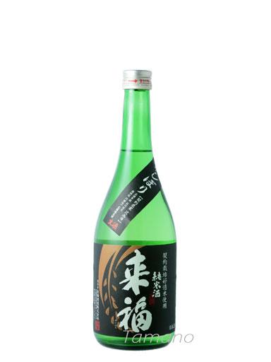 来福 純米生酒 初しぼり 720ml 【茨城】
