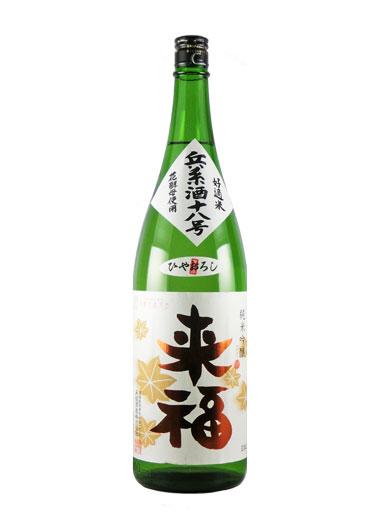 来福 【兵系】 純米吟醸 ひやおろし 1800ml 【茨城】