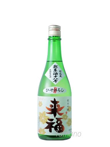 来福 【兵系】 純米吟醸 ひやおろし 720ml 【茨城】