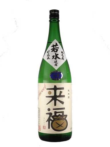 来福 特別純米生原酒 「若水」 1800ml