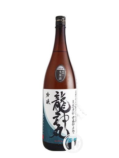 2021年 龍神丸 吟醸 生原酒 1800ml【数量限定販売】輸送箱代込