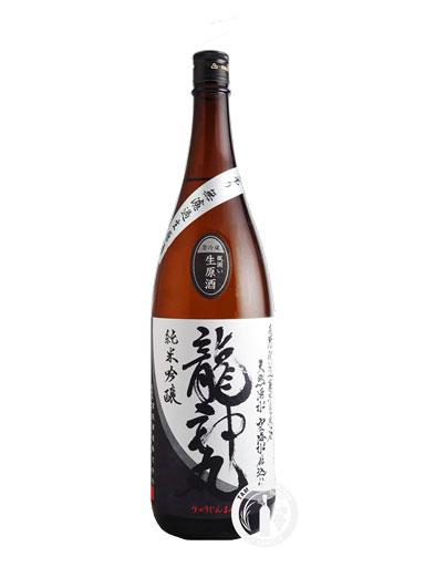 2021年 龍神丸 純米吟醸 生原酒袋吊り 1800ml【数量限定】輸送箱代込