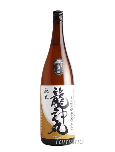 2021年 龍神丸 純米 生原酒 1800ml【数量限定】輸送箱代込