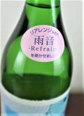 司牡丹 AMAOTO 雨音 純米酒 720ml 【高知】